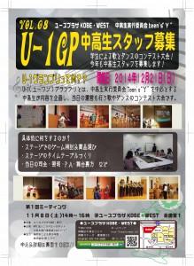 H26 teen'sY U-1GPスタッフ募集チラシ【表】