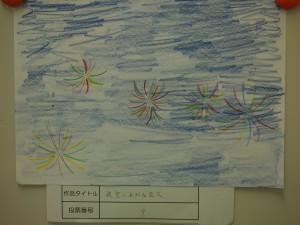 小学生以下の部 金賞【9】