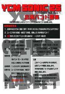 YCM SONIC 25 出演者募集